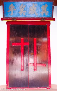Pintu Depang Klenteng