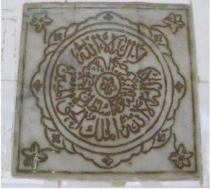 Tulisan inskripsi : la-ilaha-illa-lah. La-ilaha-illa-llah-malikul-haqq-al-mubin (Foto: Nasrul Hamdani & Muhammad Affan)