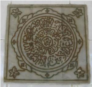 panel inskripsi la-ilaha-illa-llah-muhammad-al-rasulullah shanq-ul-adil-al-amin (sic) almarhum Maulana Sulthan Husinsyah. (Foto: Nasrul Hamdani & Muhammad Affan)