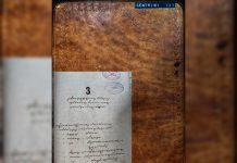 Koleksi Naskah Kuno Perpustakaan BPNB D.I. Yogyakarta : Serat Centhini Lengkap (12 Jilid)
